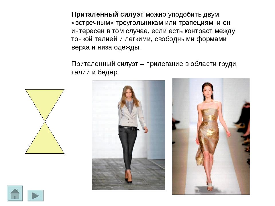 Приталенный силуэт можно уподобить двум «встречным» треугольникам или трапеци...