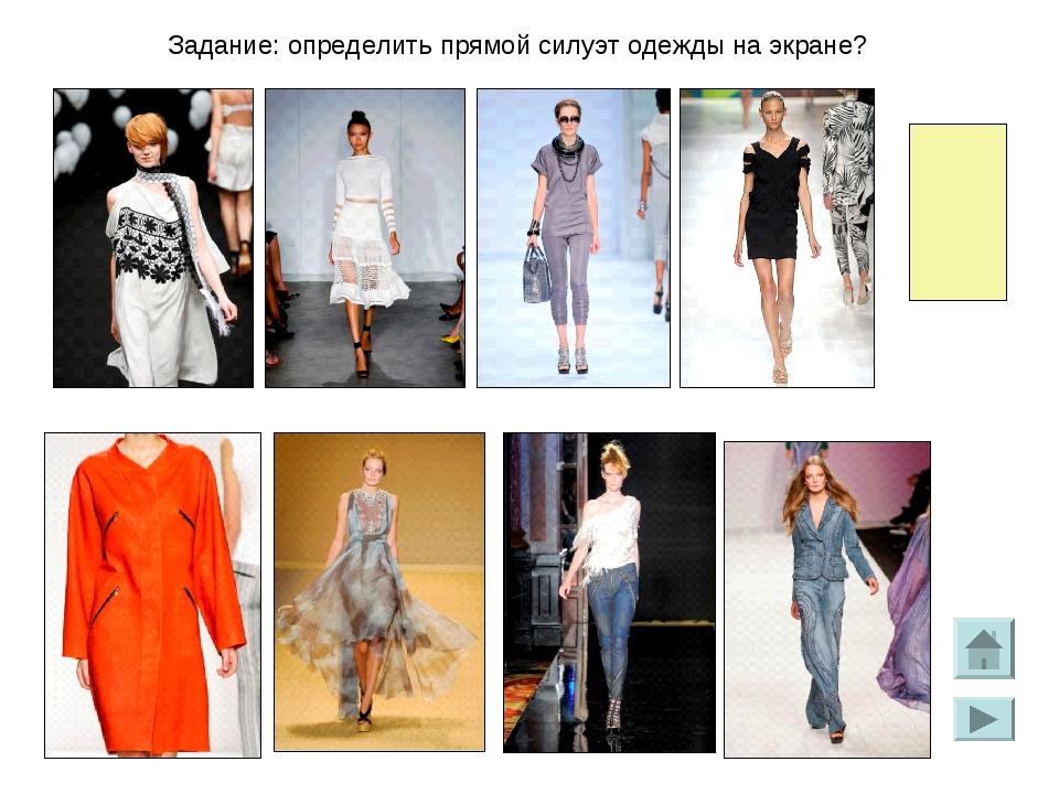 Задание: определить прямой силуэт одежды на экране?