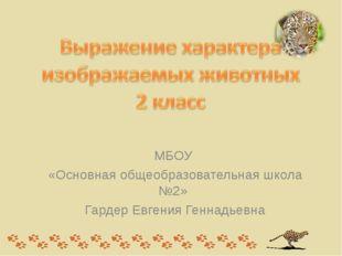 МБОУ «Основная общеобразовательная школа №2» Гардер Евгения Геннадьевна