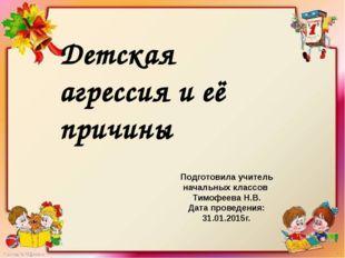 Детская агрессия и её причины Подготовила учитель начальных классов Тимофеев