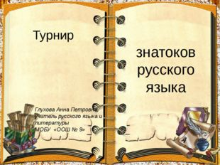 Турнир знатоков русского языка Глухова Анна Петровна, учитель русского языка