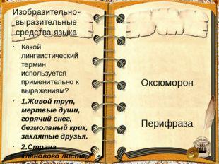 Изобразительно-выразительные средства языка Оксюморон Перифраза Какой лингвис