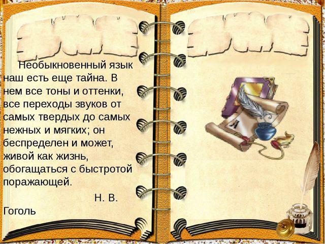 Необыкновенный язык наш есть еще тайна. В нем все тоны и оттенки, все перехо...
