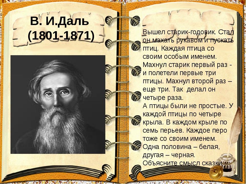 В. И.Даль (1801-1871) Вышел старик-годовик. Стал он махать рукавом и пускать...
