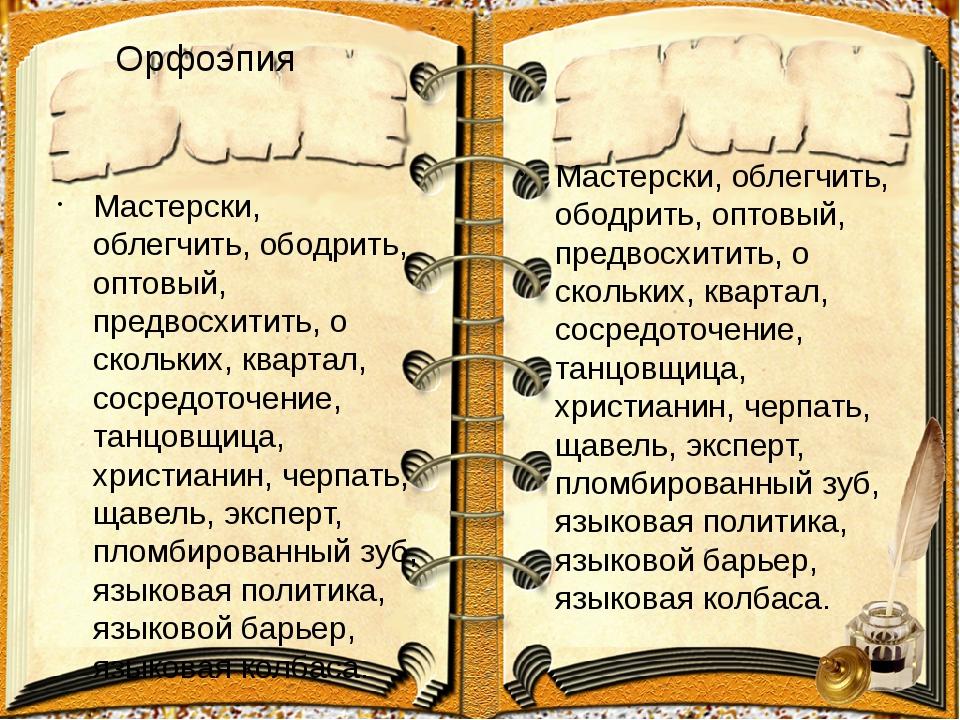 Орфоэпия Мастерски, облегчить, ободрить, оптовый, предвосхитить, о скольких,...