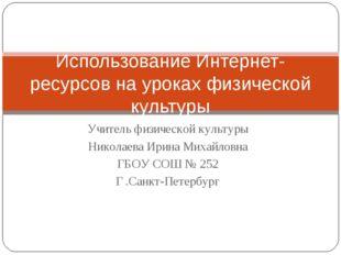 Учитель физической культуры Николаева Ирина Михайловна ГБОУ СОШ № 252 Г .Санк