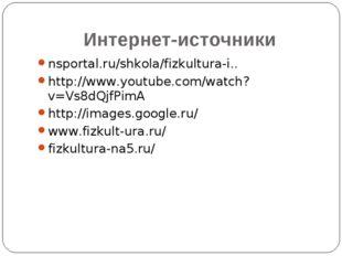 Интернет-источники nsportal.ru/shkola/fizkultura-i.. http://www.youtube.com/w