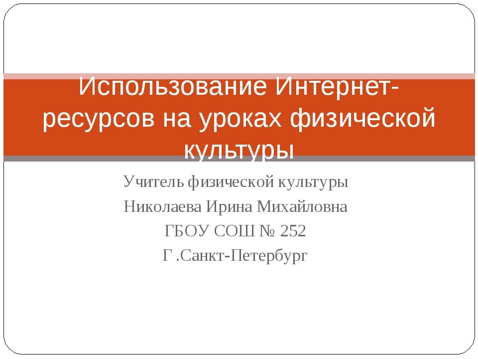 Учитель физической культуры Николаева Ирина Михайловна ГБОУ СОШ № 252 Г .Санк...