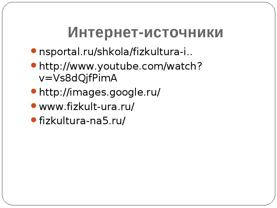Интернет-источники nsportal.ru/shkola/fizkultura-i.. http://www.youtube.com/w...