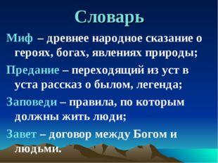 Словарь Миф – древнее народное сказание о героях, богах, явлениях природы; Пр