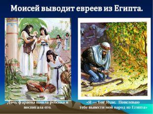 Дочь фараона нашла ребенка и воспитала его. «Я — Бог Яхве. Повелеваю тебе выв