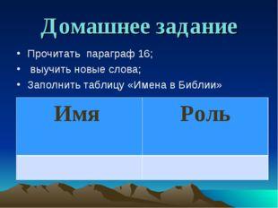 Домашнее задание Прочитать параграф 16; выучить новые слова; Заполнить таблиц