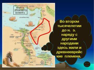 Во втором тысячелетии до н. э. наряду с другими народами здесь жили и древне