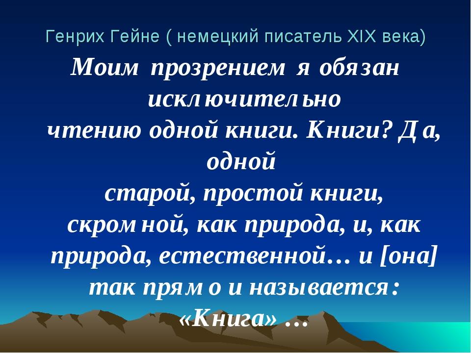 Генрих Гейне ( немецкий писатель XIX века) Моим прозрением я обязан исключите...