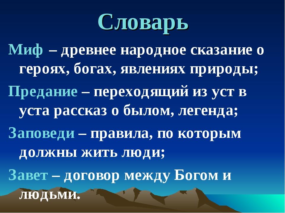 Словарь Миф – древнее народное сказание о героях, богах, явлениях природы; Пр...