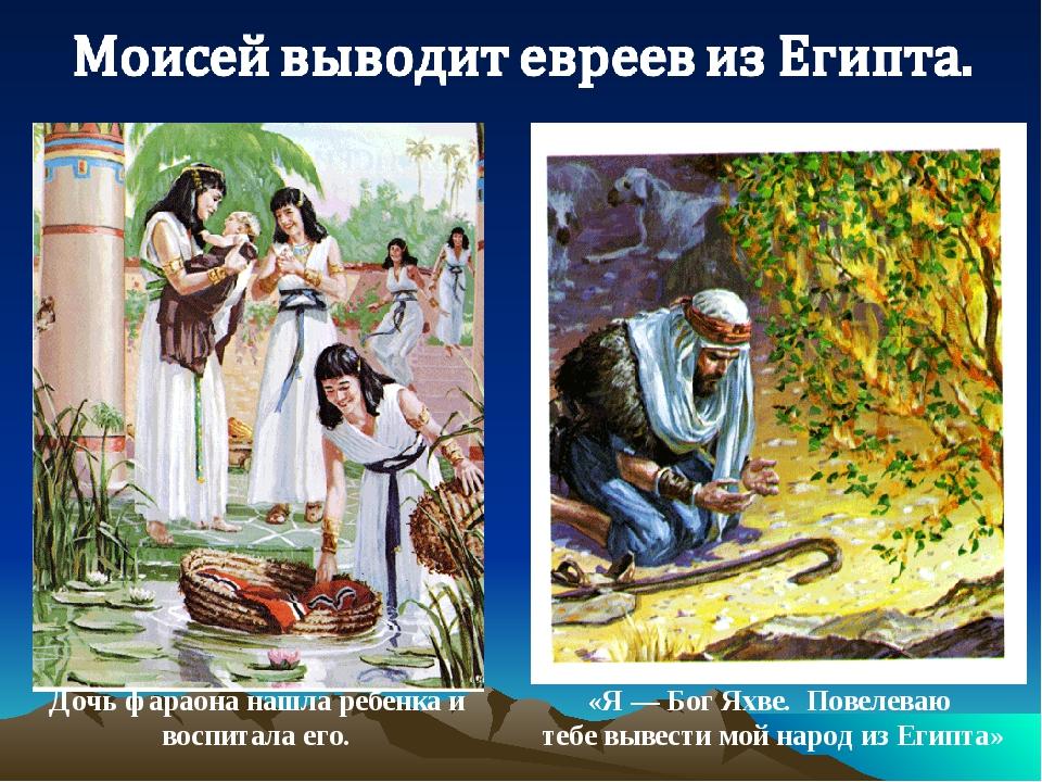 Дочь фараона нашла ребенка и воспитала его. «Я — Бог Яхве. Повелеваю тебе выв...