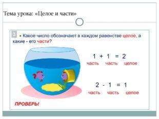 Тема урока: «Целое и части»