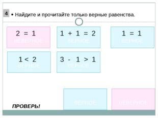 1 + 1 = 2 2 = 1 1 < 2 3 - 1 > 1 1 = 1  Найдите и прочитайте только верные р