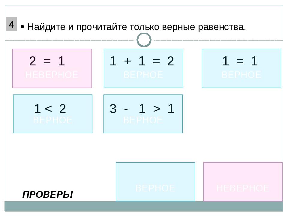 1 + 1 = 2 2 = 1 1 < 2 3 - 1 > 1 1 = 1  Найдите и прочитайте только верные р...