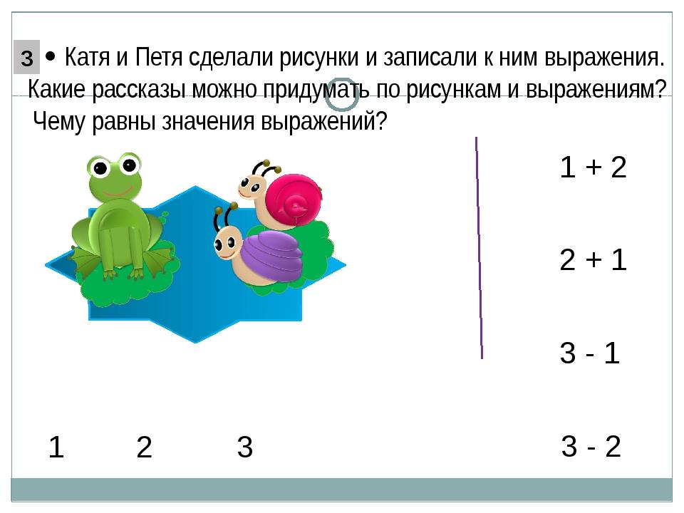 1 + 2 3 - 1 2 + 1 3 - 2 1 2 3  Катя и Петя сделали рисунки и записали к ним...
