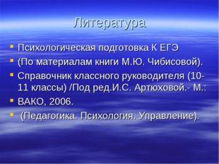 Литература Психологическая подготовка К ЕГЭ (По материалам книги М.Ю. Чибисов
