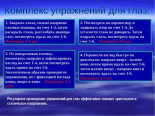 1. Закрыть глаза, сильно напрягая глазные мышцы, на счет 1-4, затем раскрыть