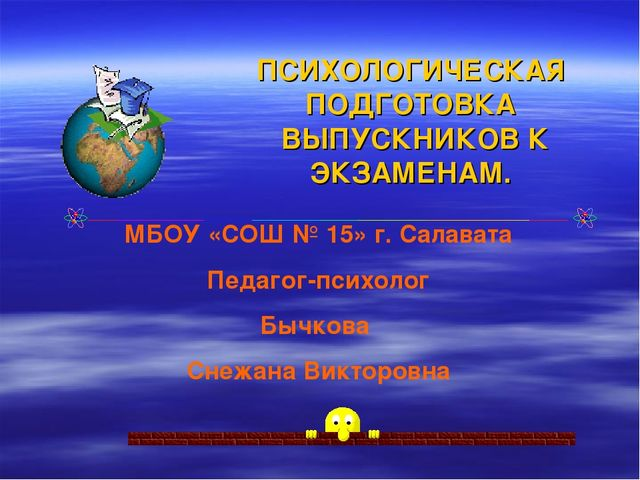 ПСИХОЛОГИЧЕСКАЯ ПОДГОТОВКА ВЫПУСКНИКОВ К ЭКЗАМЕНАМ. МБОУ «СОШ № 15» г. Салава...