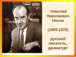 Николай Николаевич Носов (1908-1976) русский писатель, драматург