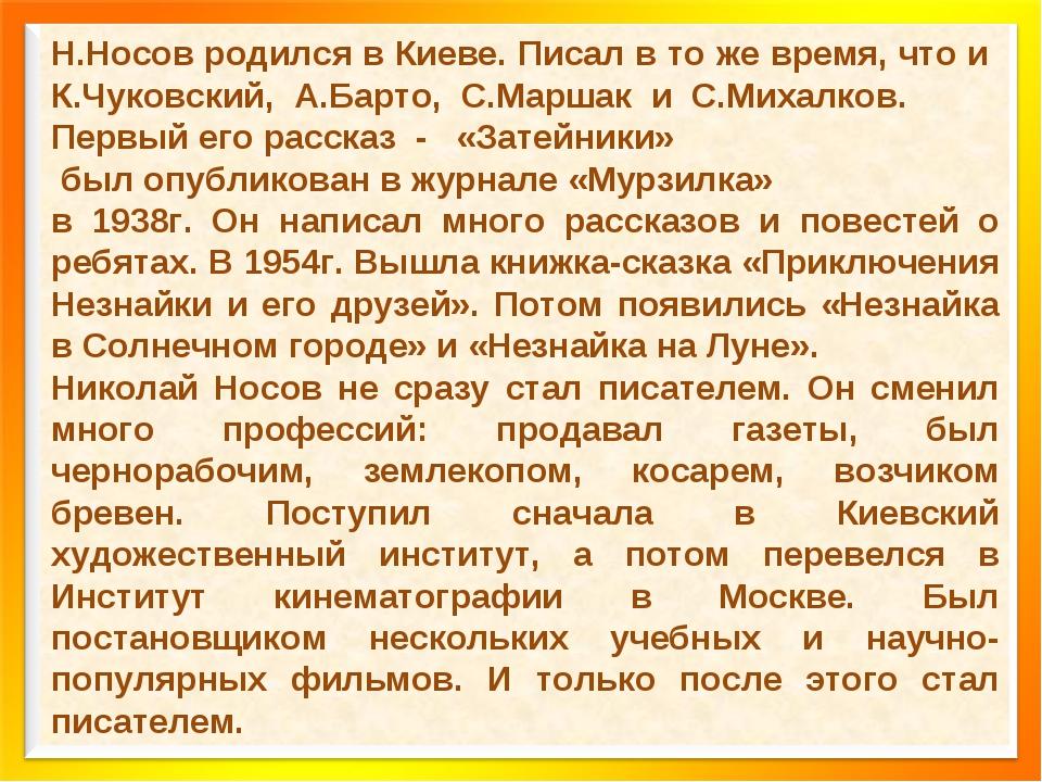 Н.Носов родился в Киеве. Писал в то же время, что и К.Чуковский, А.Барто, С.М...