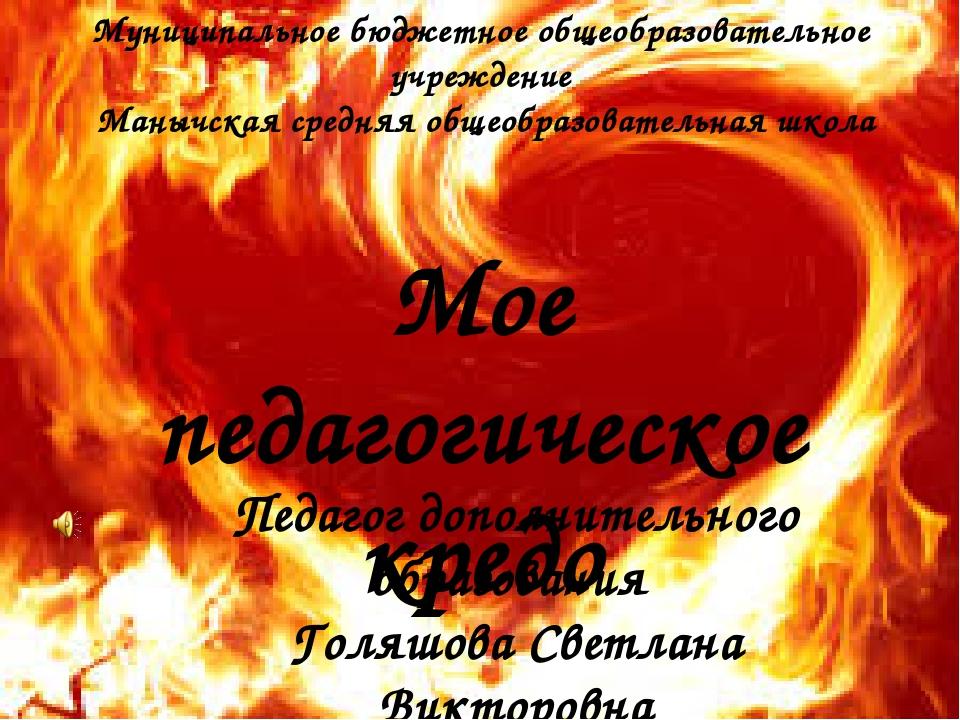Мое педагогическое кредо Педагог дополнительного образования Голяшова Светлан...