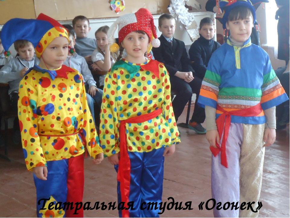 Театральная студия «Огонек»