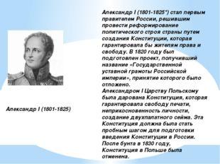 Александр I (1801-1825) Александр I (1801-1825*) стал первым правителем Росси