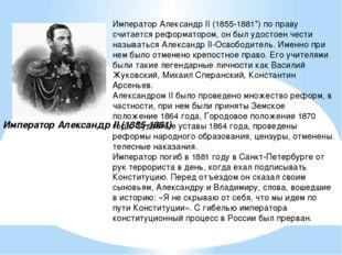 Император Александр II (1855-1881) Император Александр II (1855-1881*) по пра