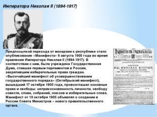 Императора Николая II (1894-1917) Предпосылкой перехода от монархии к респуб