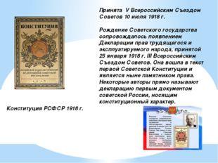 Конституция РСФСР 1918 г. Принята V Всероссийским Съездом Советов 10 июля 191