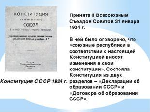 Конституция СССР 1924 г. Принята II Всесоюзным Съездом Советов 31 января 1924