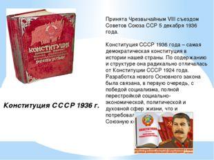 Конституция СССР 1936 г. Принята Чрезвычайным VIII съездом Советов Союза ССР