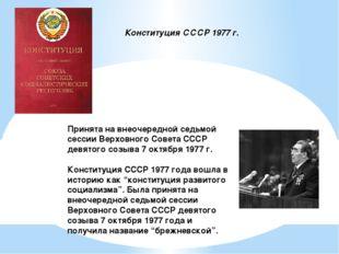 Конституция СССР 1977 г. Принята на внеочередной седьмой сессии Верховного Со