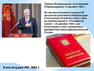 Принята Всенародным голосованием (Референдумом) 12 декабря 1993 г. За нее про