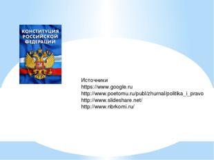 Источники https://www.google.ru http://www.poetomu.ru/publ/zhurnal/politika_i