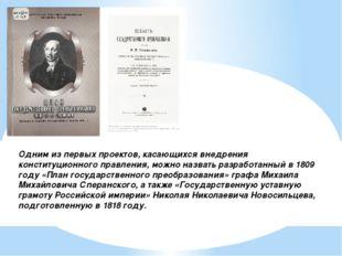 Одним из первых проектов, касающихся внедрения конституционного правления, мо