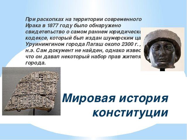 Мировая история конституции При раскопках на территории современного Ирака в...