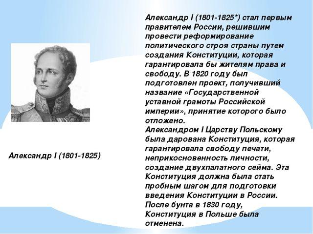 Александр I (1801-1825) Александр I (1801-1825*) стал первым правителем Росси...
