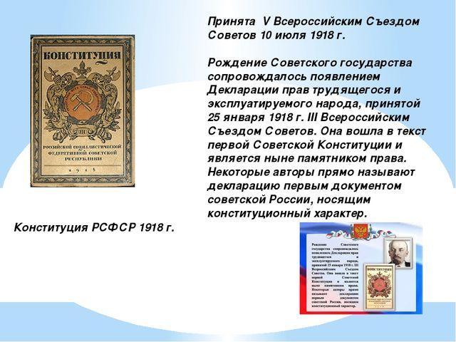 Конституция РСФСР 1918 г. Принята V Всероссийским Съездом Советов 10 июля 191...