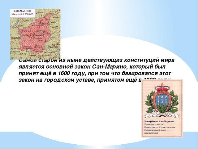 Самой старой из ныне действующих конституций мира является основной закон Сан...