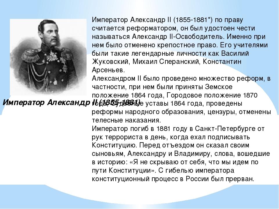 Император Александр II (1855-1881) Император Александр II (1855-1881*) по пра...
