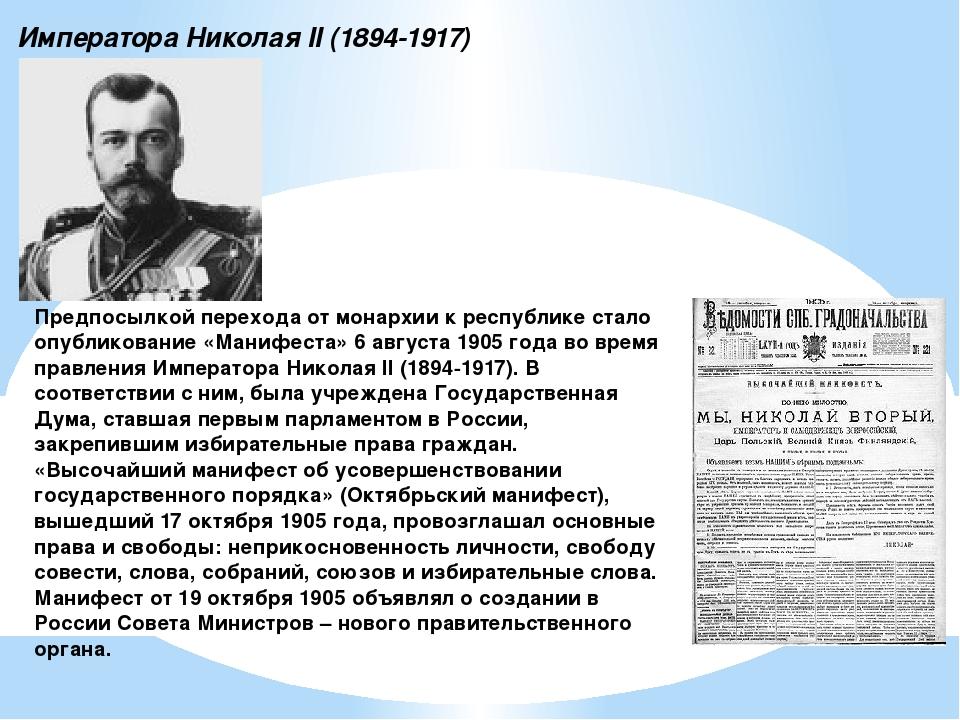 Императора Николая II (1894-1917) Предпосылкой перехода от монархии к респуб...
