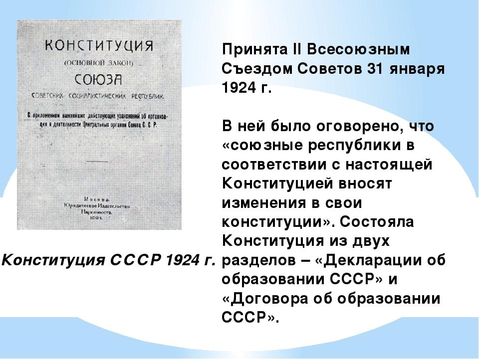 Конституция СССР 1924 г. Принята II Всесоюзным Съездом Советов 31 января 1924...