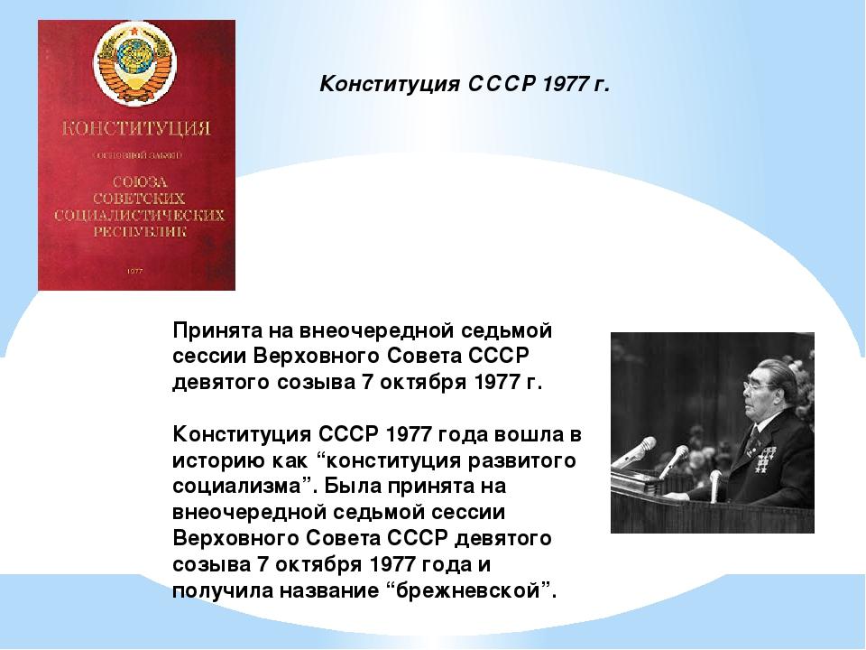 Конституция СССР 1977 г. Принята на внеочередной седьмой сессии Верховного Со...