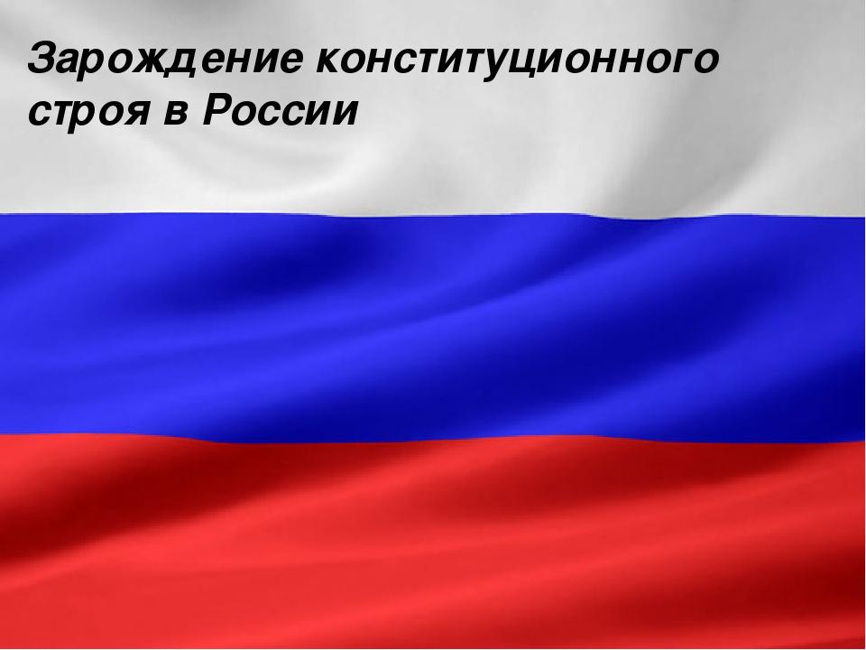 Зарождение конституционного строя в России